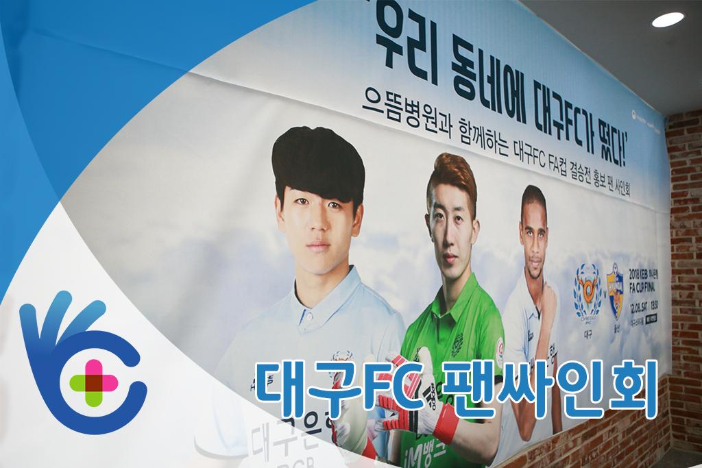 대구FC 팬싸인회 메인.jpg