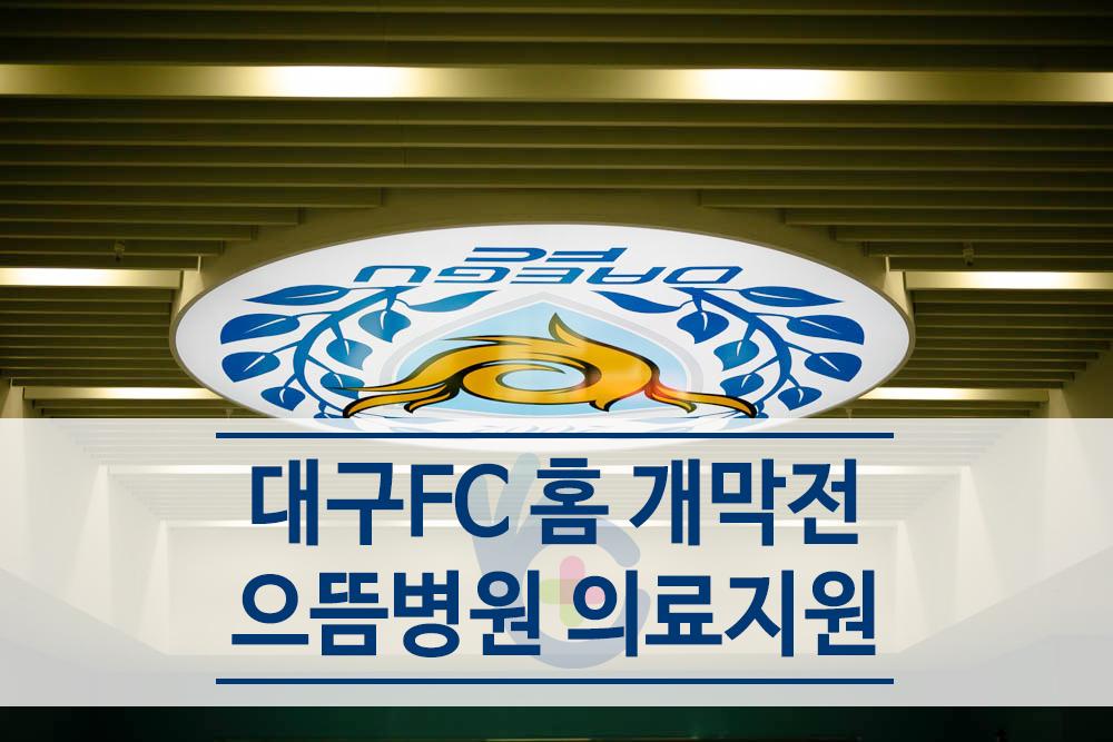 홈개막전 메인.jpg
