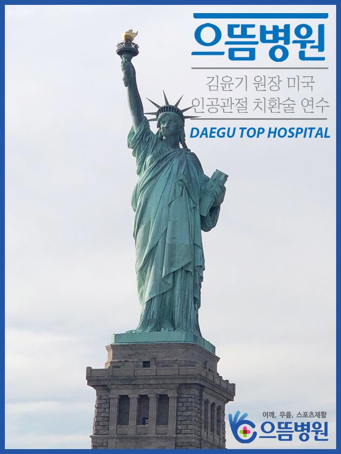 김윤기원장님 미국연수 메인.jpg