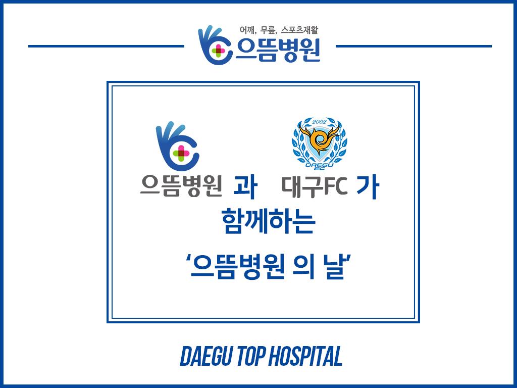 대구FC 으뜸병원의 날 메인(흰배경.jpg