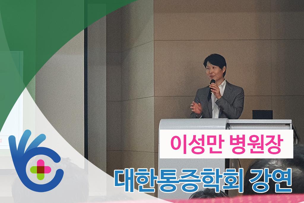 병원장님 대한통증학회 강연 메인.jpg