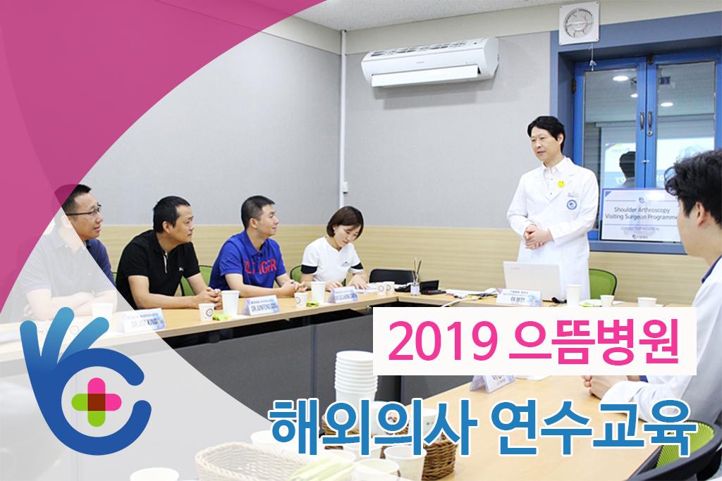 2019 해외의사 연수교육 메인.jpg