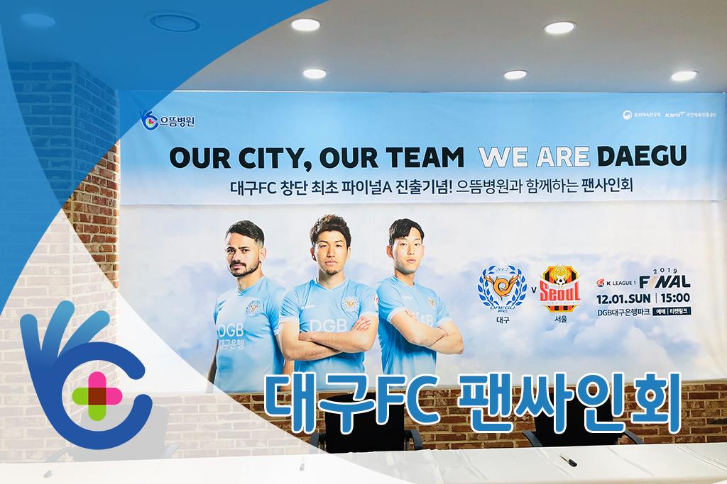 2019 대구FC 팬싸인회 메인.jpg