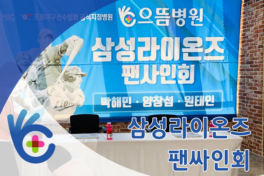 2019 삼성라이온즈 팬싸인회 메인.jpg