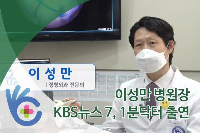 KBS뉴스 7 1분닥터 이성만병원장님 출연 메인.jpg
